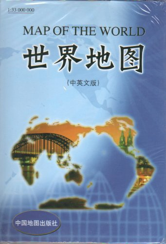 9787503130939: Map of the World(english-chinese) (English and Chinese Edition)