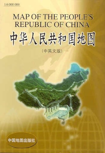 Map of The People's Republic of China-Bilingual: she, ben