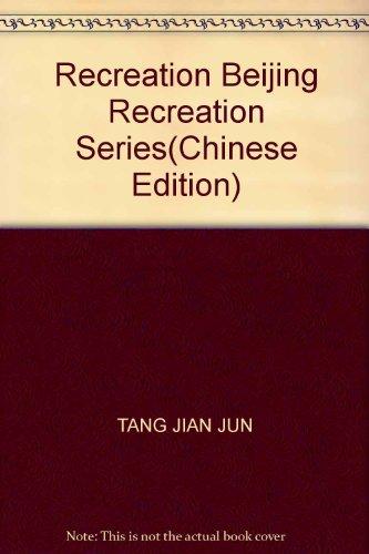 Recreation Beijing Recreation Series(Chinese Edition): TANG JIAN JUN