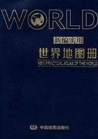 9787503146459: New Practical World Atlas (Chinese-English)