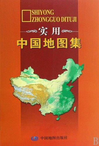 Practical China Atlas (Chinese Edition): gui xiu rong