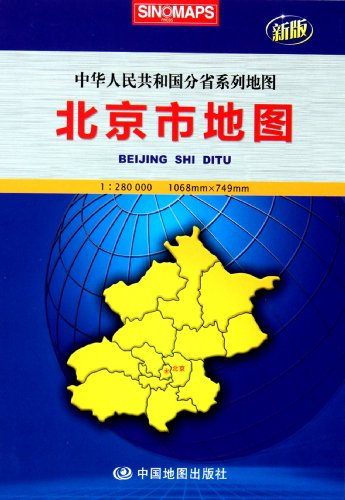 9787503158483: Beijing Map (1:280000 new provincial People s Republic of series of maps) [paperback](Chinese Edition)