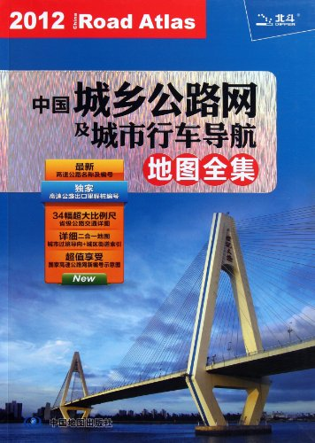9787503161667: 2012 Complete Atlas of Urban and Rural Highway Network and Navigation Map for Urban Driving in China (Chinese Edition)