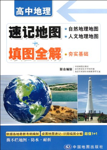 9787503166228: High School Geography Shorthand Map (Chinese Edition)