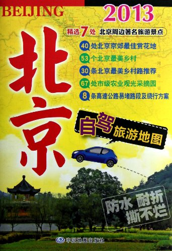 2013 - Beijing MICE tourism map(Chinese Edition): BEN SHE