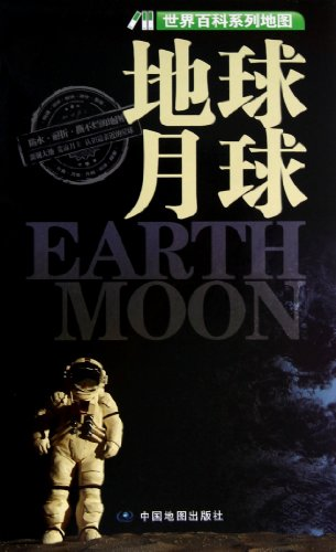 Earth's moon - World Encyclopedia Series Map(Chinese Edition): BEN SHE