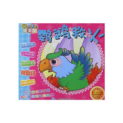 Kaka tiger story house: parrot firefighter(Chinese Edition): BEN SHE.YI MING
