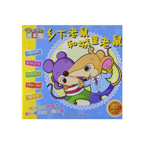 Kaka tiger story house: the Country Mouse and City Mouse(Chinese Edition): HONG QIAN BI GONG ZUO ...