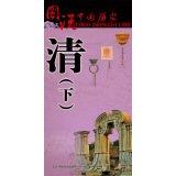 Illustrated History. Qing China (Vol.2)(Chinese Edition): LI LAN FANG