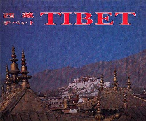 Xizang =: Chibetto = Tibet (Mandarin Chinese Edition): Gong Weijian