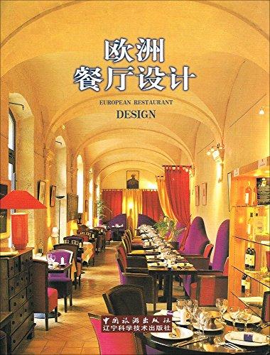 9787503217173: European Restaurant Design(Chinese Edition)