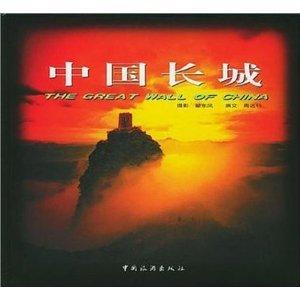 THE GREAT WALL OF CHINA: Zhao Yanling