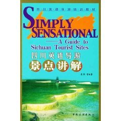 9787503224294: Attractions Sichuan English speaking tour guide explain (paperback)