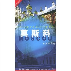 Moscow ( France ) and more rttt(Chinese Edition): FA ) DUO ZE