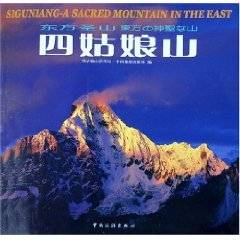 Siguniang : Oriental Holy Mountain : [ in English and Japanese text ] China Travel rttt(Chinese ...