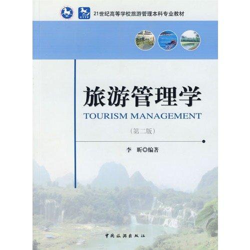 Tourism Management(Chinese Edition): ZAN WU