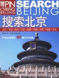 Search Beijing (Paperback): LIU XIAO BO