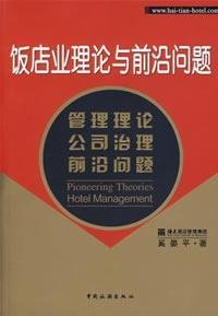 Hotel Industry Theory and frontier issues [ Xi Yan Ping book China Tourism Press ](Chinese Edition)...
