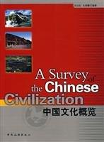 A Survey of the Chinese Civilization: Zhihong, Liu; Xiaoxia, Mao (editors)