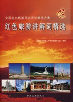 Genuine special selection of red tourism to explain the word (bjk)(Chinese Edition): QUAN GUO HONG ...