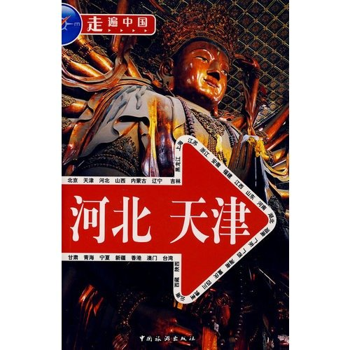 9787503232992: Heibei TianjinTravel around China (Chinese Edition)