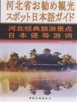 Genuine] Hebei classic Japanese tourist attractions guide words(Chinese Edition): LIU QI LIANG . ...