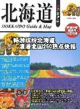 Hokkaido Guide to play the whole China Tourism Press,: WU XIU YUN BIAN ZHU