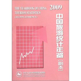 China Tourism Statistics Yearbook: copy : supplement: SHAO QI WEI