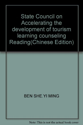 State Council on Accelerating the development of: SHAO QI WEI