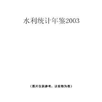 China Tourism Statistics Yearbook: 2010 [ Shao: SHAO QI WEI