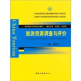 9787503241901: Investigation and Evaluation of Tourism Resources