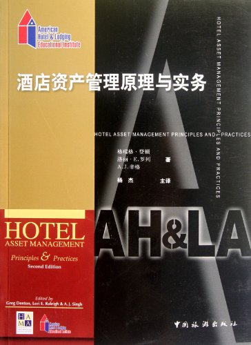 Hotel Asset Management Principles and Practices(Chinese Edition): MEI ) DENG