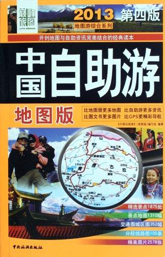 2013 Travel Around China (4th Edition) (Chinese: ben she