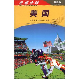 Throughout the world: the United States (the latest version)(Chinese Edition): RI BEN DA BAO SHI ...