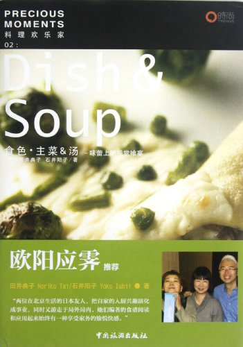 Cuisine joy home 02: food color entree & soup - taste buds visual feast(Chinese Edition): RI ] ...