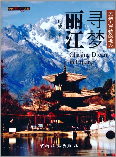 9787503248542: Chasing Dream in Lijiang(Chinese Edition)
