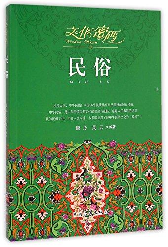Cultural Code - Folk(Chinese Edition): BEN SHE.YI MING