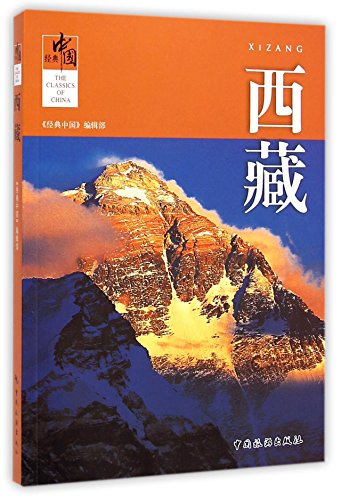 9787503252488: Tibet (Chinese Edition)