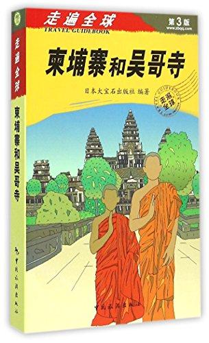 9787503253331: Globe-Trotter Travel Guidebook, Angkor Wat & Cambodia 2014-2015 Edition (Chinese Edition)