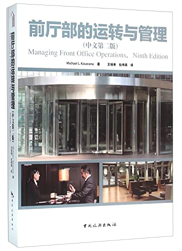 9787503253454: Operation and management of Front Office (Chinese Version 2)(Chinese Edition)