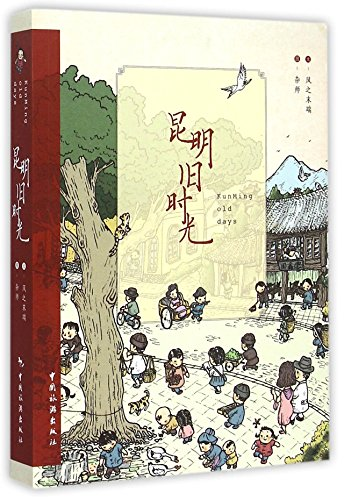 Kunming Old Days (Chinese Edition): Anonymous