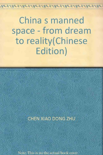 China s manned space - from dream: CHEN XIAO DONG