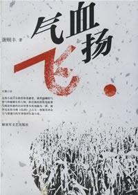 blood flying [Paperback]: XIE YI FENG