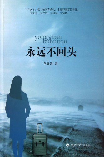 9787503324130: Never Look Back (Chinese Edition)