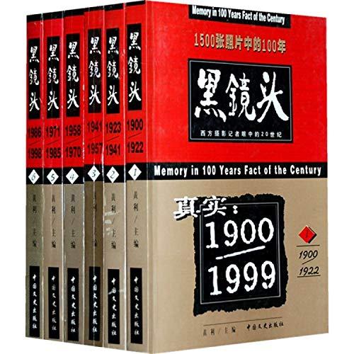 9787503409745: The Hei Jingtou (1-6)