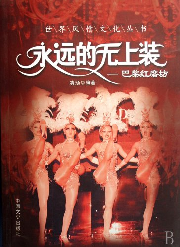 9787503420429: Eternal Topless: Moulin Rouge in Paris (Chinese Edition)