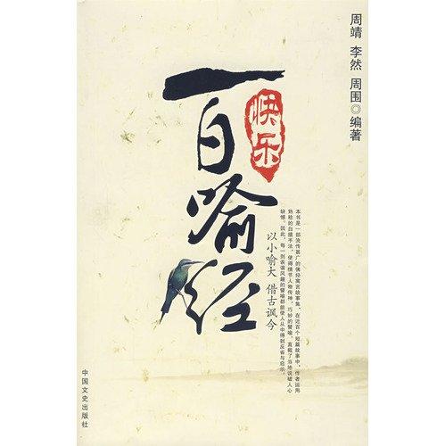 Genuine] Happy Bai Yu Jing (SL)(Chinese Edition): ZHOU JING