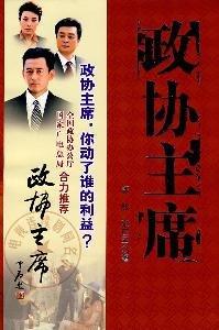 CPPCC Chairman(Chinese Edition): GUO FANG ZHANG ZHENG JUN ZHU