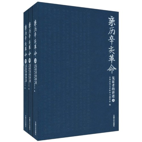 witnessed the Revolution: witnesses of about(Chinese Edition): QUAN GUO ZHENG XIE WEN SHI HE XUE XI...