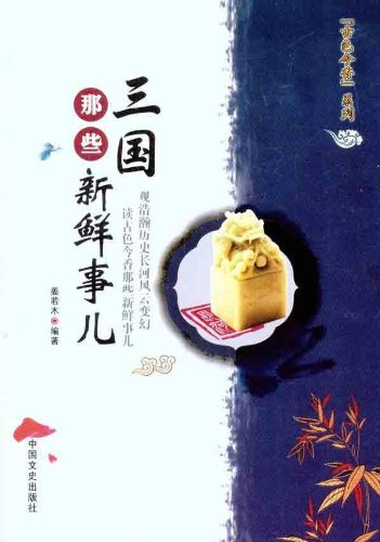 Three of those new thing(Chinese Edition): JIANG RUO MU